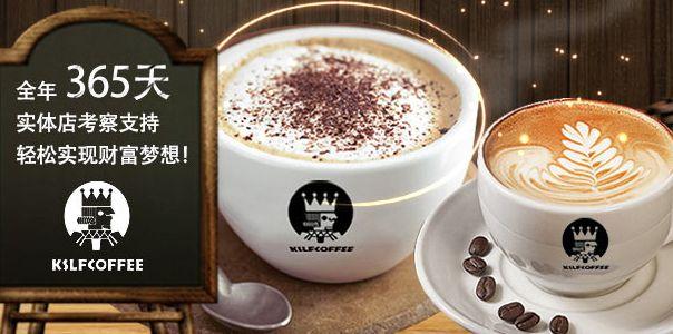 星國王咖啡加盟