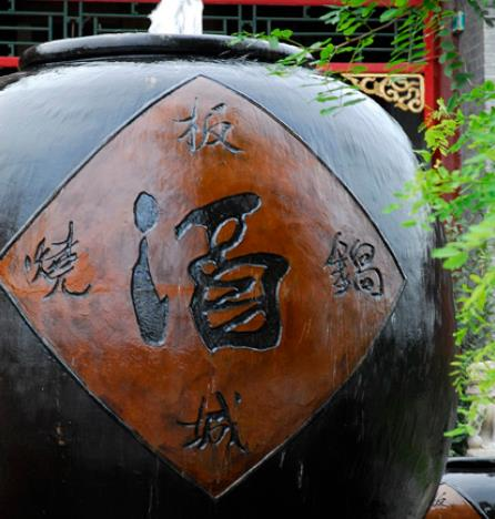 慶元亨酒缸