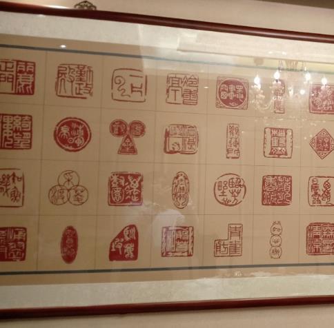 慶元亨掛畫