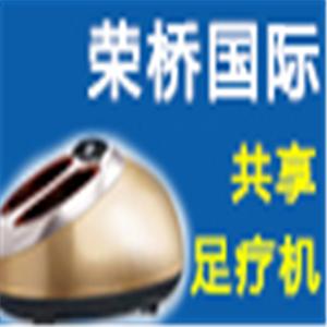荣桥共享足疗机