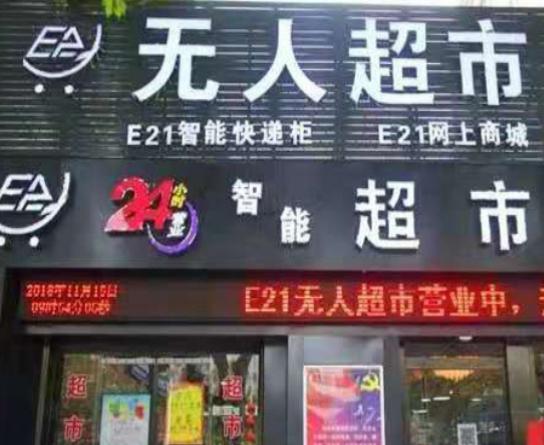 E21无人超市门店1