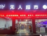 E21無人超市門店2