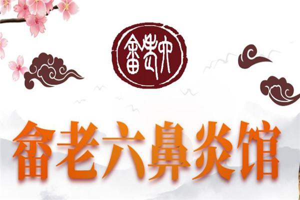 畲老六鼻炎馆