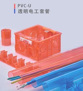 美爾固管業透明電工管