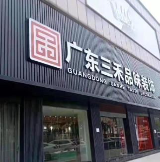 三禾品味裝飾門店1