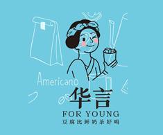 华言豆腐鲜奶茶