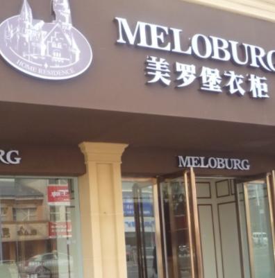美罗堡衣柜门店