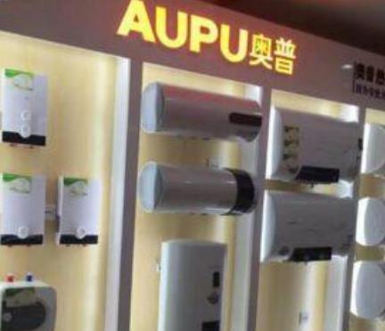 奥普热水器门店