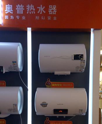 奥普热水器产品