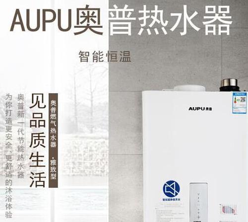 奥普热水器产品介绍图