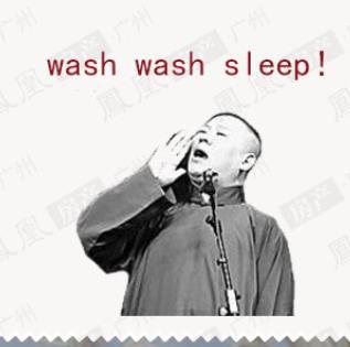 微视角洗洗睡吧