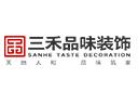 三禾品味装饰品牌logo