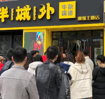 半城外牛杂锅语门店1