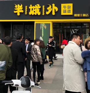 半城外牛杂锅语门店3