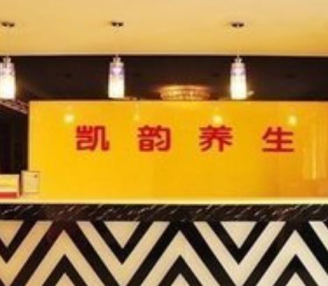 凱韻養生會館門店招牌