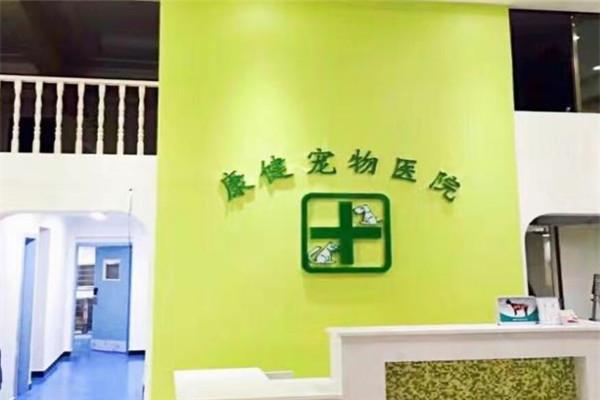 康健宠物医院