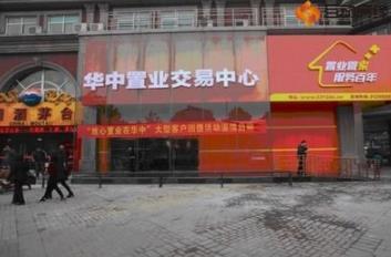 华中置业交易中心