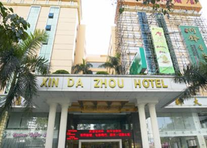 新大洲酒店加盟