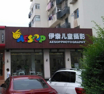 伊索儿童摄影加盟
