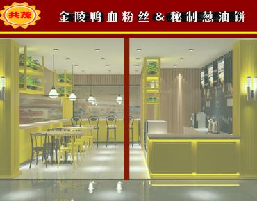 共茂金陵鸭血粉丝门店2
