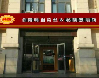共茂金陵鸭血粉丝门店4