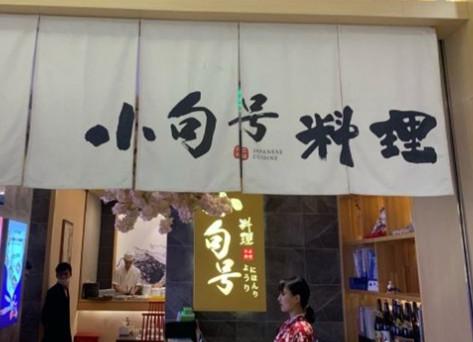 小句号日式料理门店