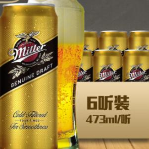 美国米勒啤酒组合