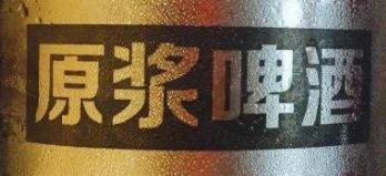 孟山原浆啤酒