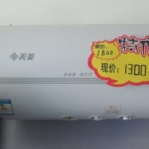美菱廚衛電器空調