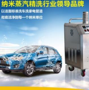 纳米蒸汽洗车洗车