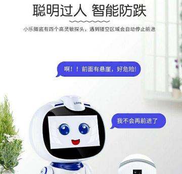 乐源智能机器人介绍