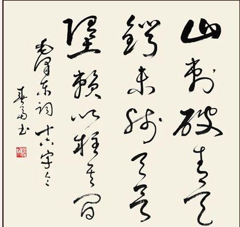 李字硬筆書法加盟