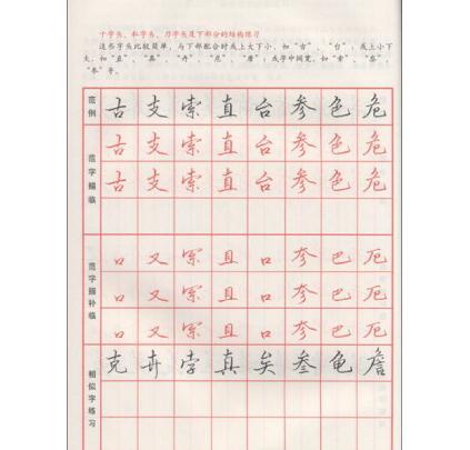 李字硬筆書法練習
