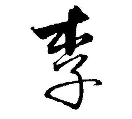 李字硬筆書法簡體