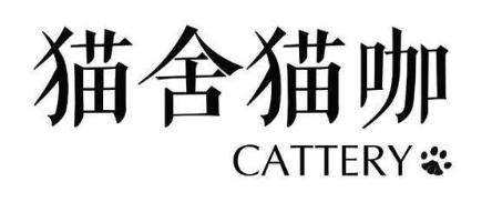 貓舍咖啡加盟