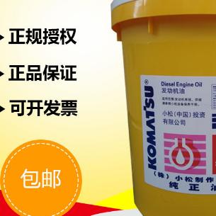 小松专用机油质保