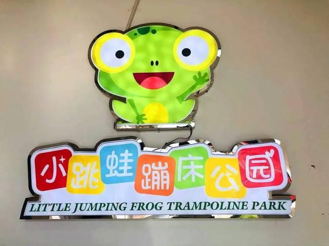 小跳蛙蹦床公園加盟