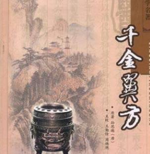孙思邈养生会馆千金方
