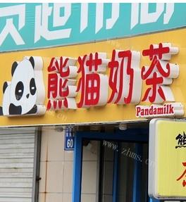 熊貓奶茶店門店