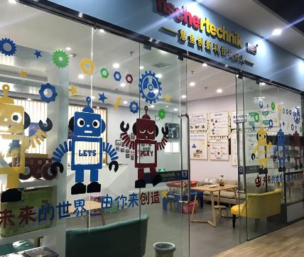 慧魚創新學院機器人編程教育門店2