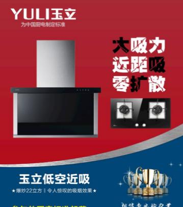 玉立厨房电器广告