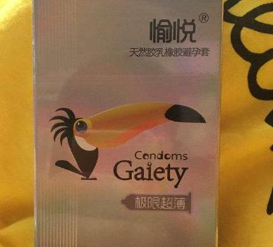 愉悅避孕套安全