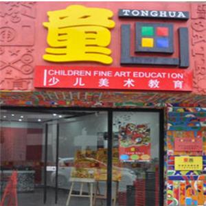 童話美術教育門店