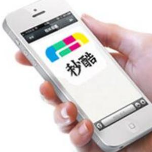 秒酷手机app方便