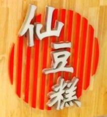 姜先生的仙仙豆糕