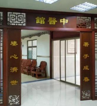安康中医馆