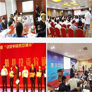 中国喜扣网宣传