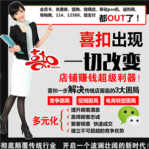 中国喜扣网品质