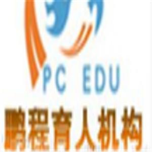 鹏程育人教育机构加盟