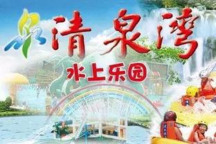 清泉湾水上乐园
